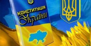 Constitution day of Ukraine